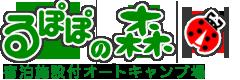 宿泊施設付オートキャンプ場 るぽぽの森(るぽぽかわさき・笹谷オートキャンプ場)